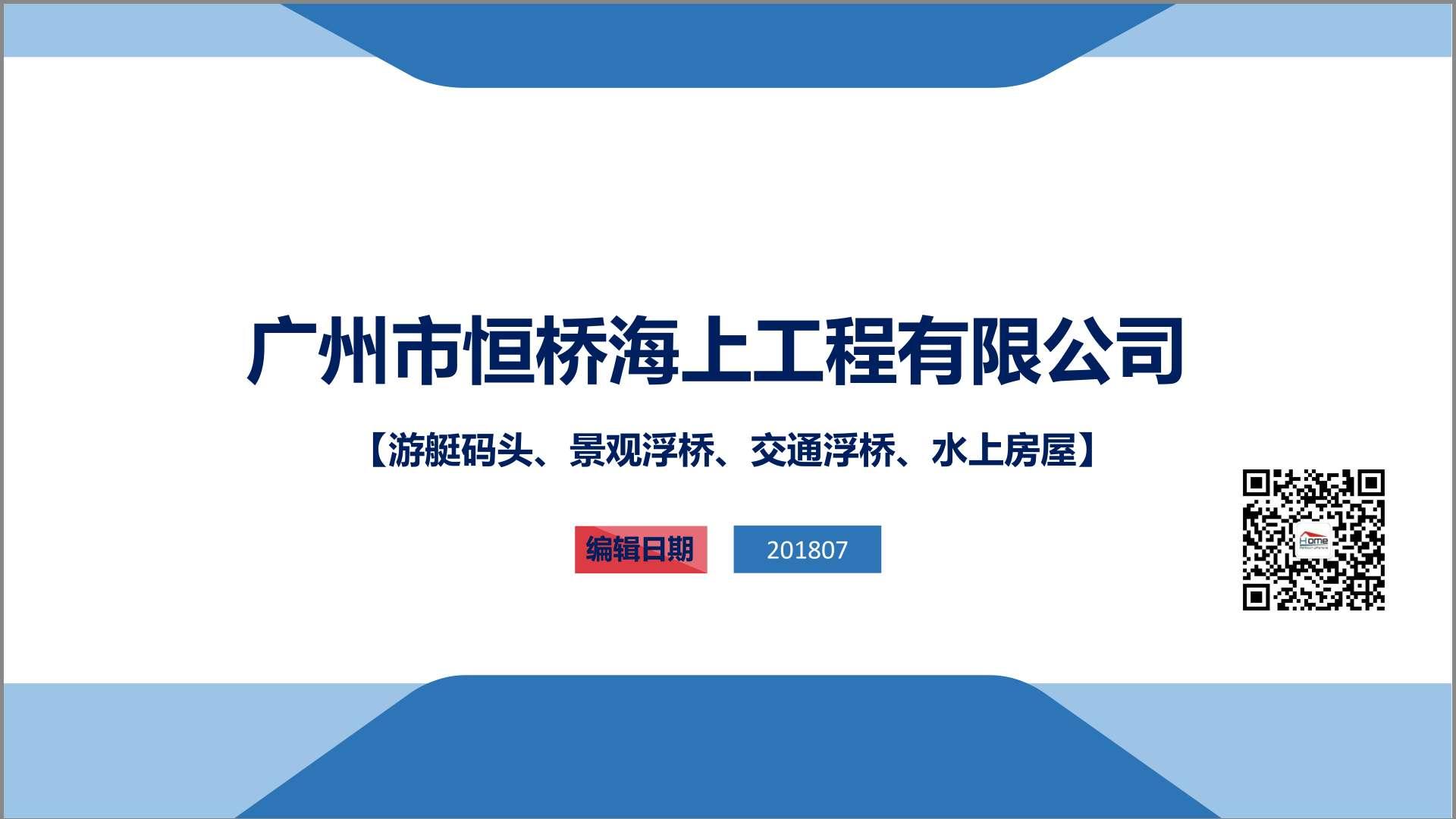 广州米乐体育app官网游艇码头《宣传册》