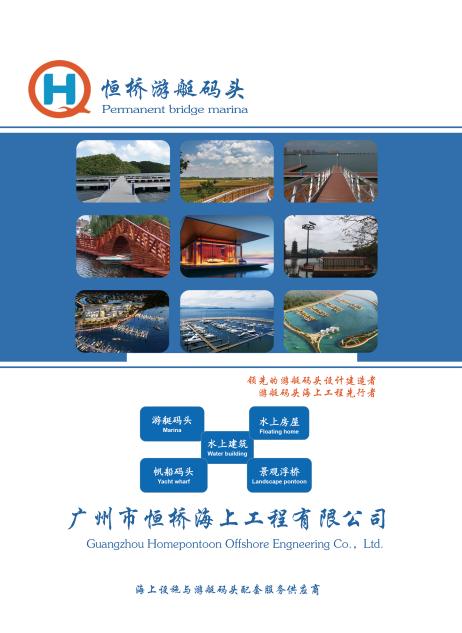 GuangZhou Permanent Marina Company Brochure