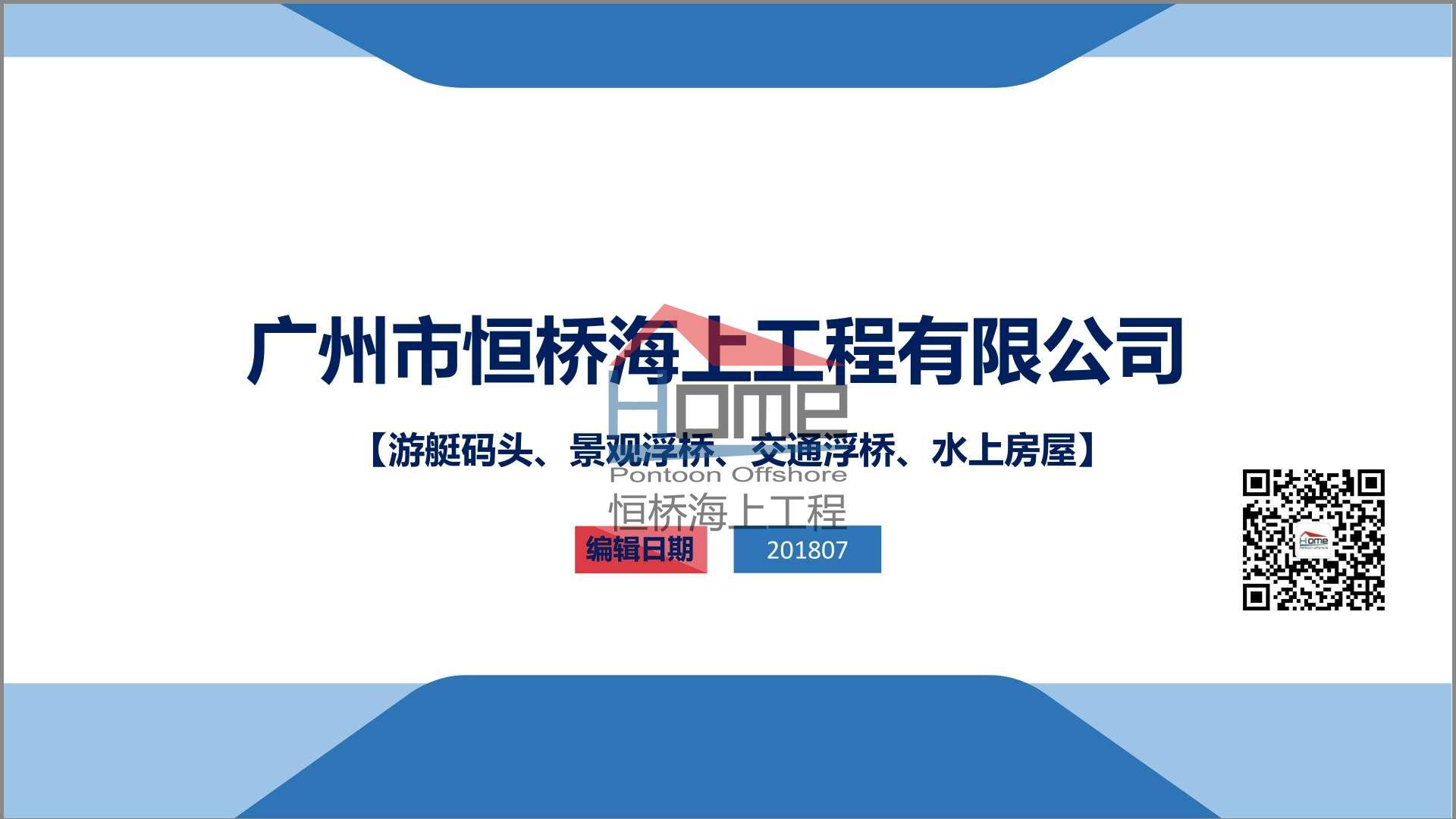 广州市米乐体育app官网海上工程有限公司《宣传册》
